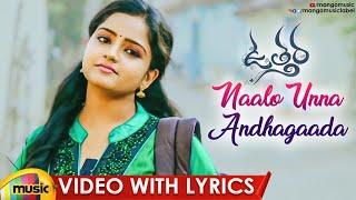 Naalo Unna Andhagaada Song Lyrics - Utthara Telugu Movie