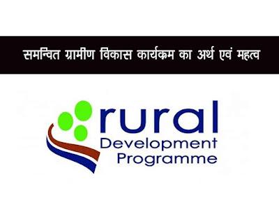 समन्वित ग्रामीण विकास कार्यक्रम का अर्थ आरम्भ एवं महत्व |ntegrated Rural Development Program In Hindi