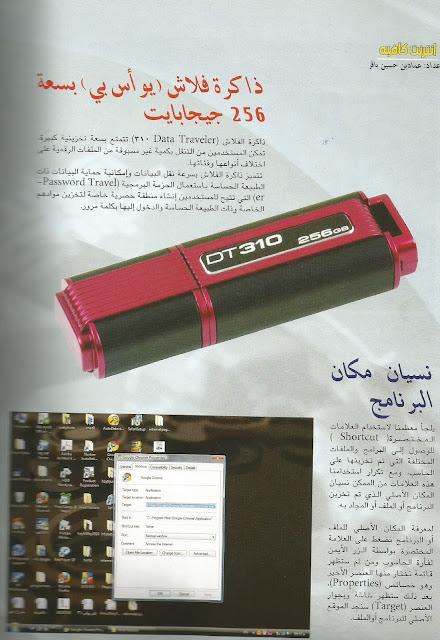 """صفحات """"انترنت كافيه """"بمجلة حياتي يوليو 2010 - اعداد عماد حسين باقر"""