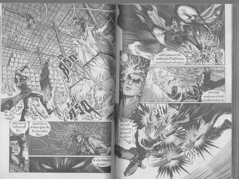 Demi Gods & Semi Devils - หน้า 77