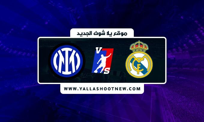 نتيجة مباراة ريال مدريد وانتر ميلان بتاريخ اليوم 2021/9/15 في دوري ابطال اوروبا