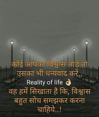 Koi Aapka Vishvash Thode To Uska Bhi Danewaad Kare