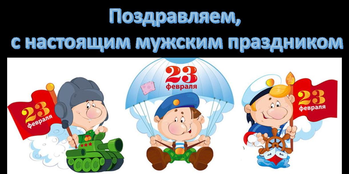 Днем, картинки для детей с днем защитника отечества