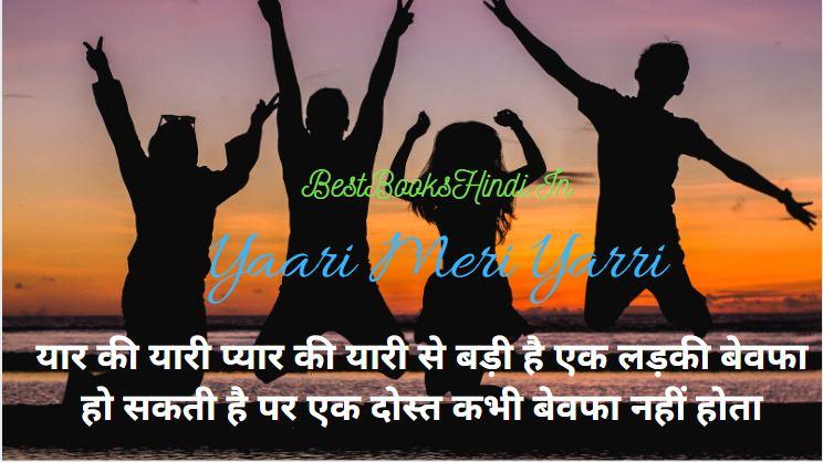 yaari status hindi