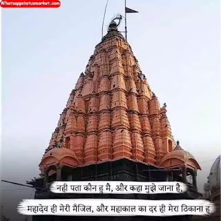 Mahakal status image 2020