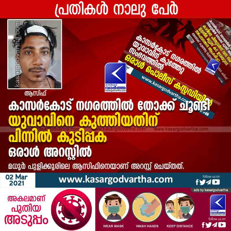 stabbing youth in Kasargod One arrested; There are four accused