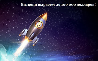 Биткоин вырастет до 100 000 долларов!