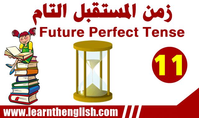 شرح زمن المستقبل التام في اللغة الانجليزية Future Perfect Tense
