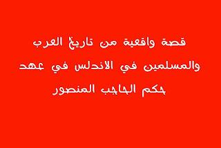 رواية واقعية من تاريخ العرب والمسلمين في الاندلس في فترة حكم حكم الحاجب المنصور