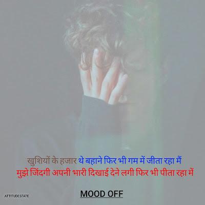 mood off whatsapp status in hindi