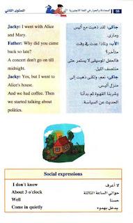 تعلم المحادثة بالإنجليزية [بالصور] ebooks.ESHAMEL%5B60%
