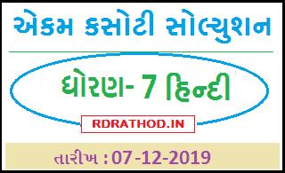 ekam kasoti solution std 7 hindi