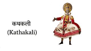 कथकली   भारतीय शास्त्रीय नृत्य