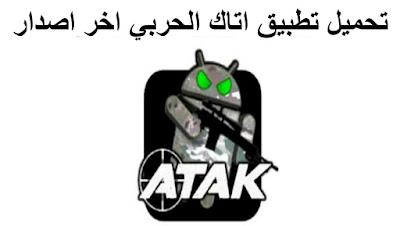تحميل تطبيق اتاك الحربي اخر اصدار جديد بالعربي