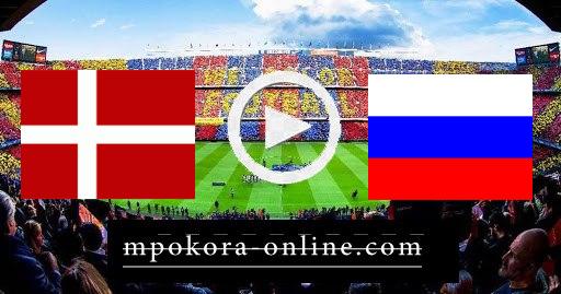 مشاهدة مباراة روسيا والدنمارك بث مباشر كورة اون لاين 21-06-2021 يورو 2020