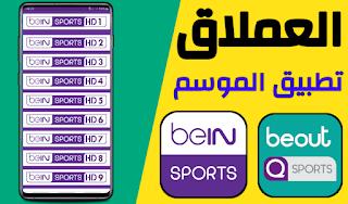 إليك تطبيق ALIWIX TV من أفضل تطبيقات مشاهدة القنوات المشفرة على الهاتف