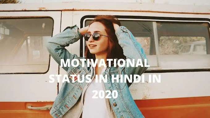 87+ Inspirational Motivational Status In Hindi For Success