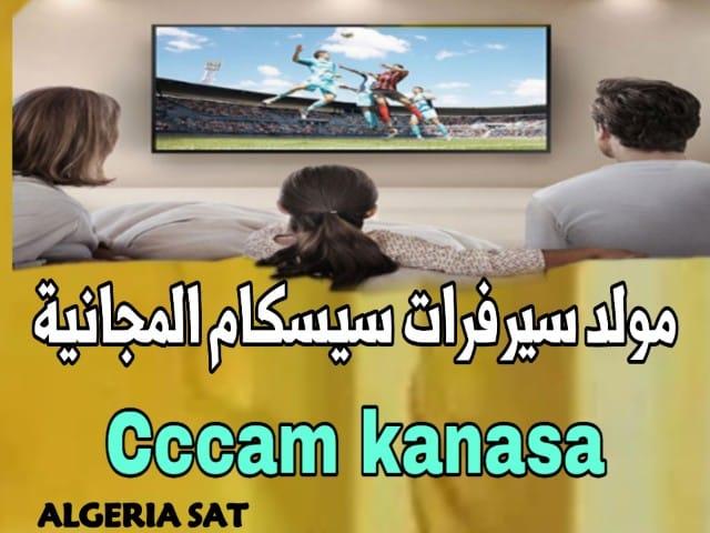 Cccam kanasa- cccamfree- kanasa- سيسكام مجاني