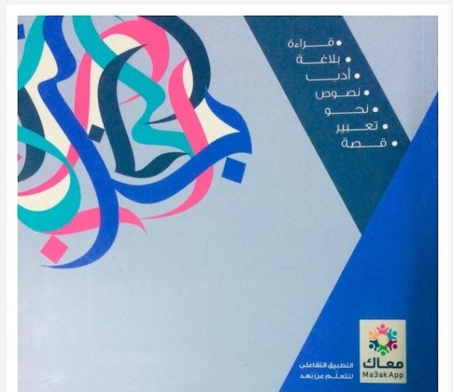 كتاب الأضواء في اللغة العربية للصف الأول الثانوي ترم أول 2022 | تحميل كتاب الأضواء فى اللغة العربية للصف الاول الثانوي الترم الأول 2022 (النسخة الجديدة)
