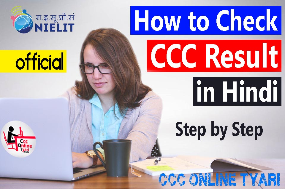 How to Download CCC Result in Hindi, ccc online tyari, ccconlinetyari, ccc online tyari website, Ccc Result October 2019 Download, Ccc Result October 2019 Date, Ccc Result October 2019 In Hindi, How Can I Check My Ccc Result?, How Can I Check My 2019 Ccc Result?, How Much Time Ccc Result Takes?, How Can I Download Ccc Result?, How To Check Ccc Result?, How To Download Ccc Result?, How To View Ccc Result?, How Can I Check My Ccc Result, How Can I Check My Ccc Exam Result, Ccc Result Notification, Ccc Result Name Wise 2019, CCC Exam Result Problems,  Ccc Result Not Uploaded As Yet, Nielit Ccc Result Not Showing, Nielit Ccc Result Not Found,