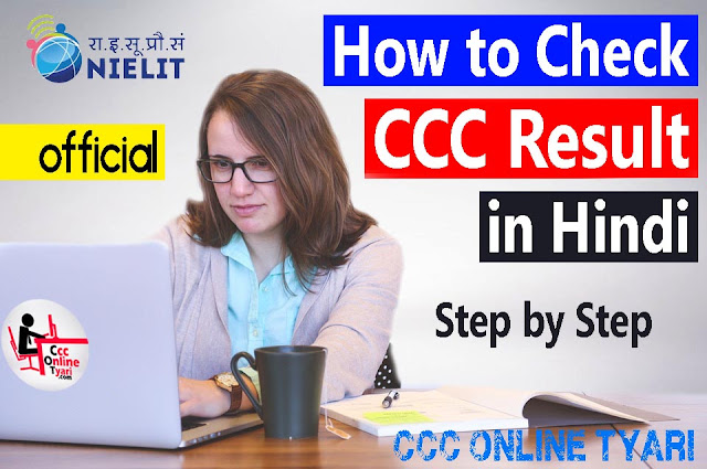 How to Download CCC Result in Hindi, ccc online tyari, ccconlinetyari, ccc online tyari website, Ccc Result February 2020 Download, Ccc Result February 2020 Date, Ccc Result February 2020 In Hindi, How Can I Check My Ccc Result?, How Can I Check My 2020 Ccc Result?, How Much Time Ccc Result Takes?, How Can I Download Ccc Result?, How To Check Ccc Result?, How To Download Ccc Result?, How To View Ccc Result?, How Can I Check My Ccc Result, How Can I Check My Ccc Exam Result, Ccc Result Notification, Ccc Result Name Wise 2020, CCC Exam Result Problems,  Ccc Result Not Uploaded As Yet, Nielit Ccc Result Not Showing, Nielit Ccc Result Not Found,