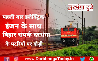 Electric engine train started at Darbhang