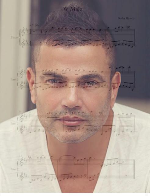 نوتة موسيقية عمرو دياب وماله تدوين نادر حمدي
