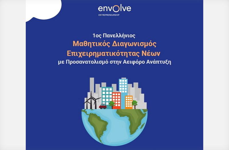 Πανελλήνιος Μαθητικός Διαγωνισμός Επιχειρηματικότητας Νέων με προσανατολισμό στην Αειφόρο Ανάπτυξη υπό την αιγίδα του Δήμου Ορεστιάδας