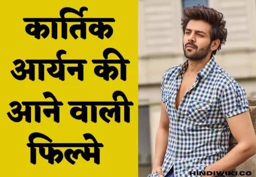 Kartik Aaryan upcoming movie in hindi
