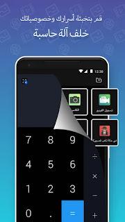 تطبيق قفل الآلة الحاسبة