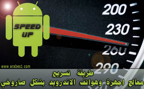 CPU speed up Android