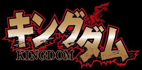 Kingdom Chapter 658