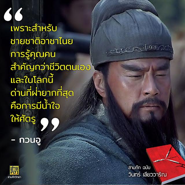 """""""เพราะสำหรับชายชาติอาชาไนย การรู้คุณคนสำคัญกว่าชีวิตตนเอง และในโลกนี้ด่านที่ฝ่ายากที่สุดคือการมีน้ำใจให้ศัตรู"""" - กวนอู (ด่านสุดท้าย)"""
