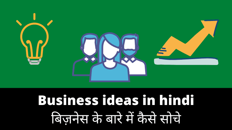 [New 2021] Business ideas in hindi
