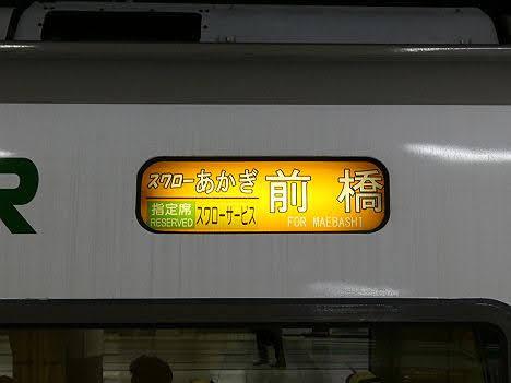 高崎・両毛線 スワローあかぎ 前橋行き E651系1000番台
