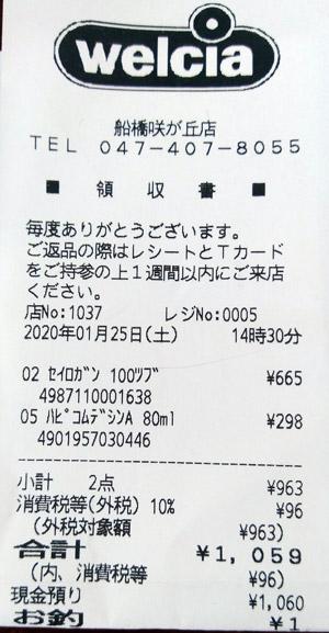 ウエルシア 船橋咲が丘店 2020/1/25 のレシート