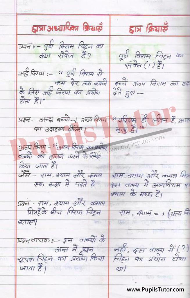 बीएड ,डी एल एड 1st year 2nd year / Semester के विद्यार्थियों के लिए हिंदी की सूक्षम पाठ योजना कक्षा 6 , 7 , 8 , 9 ,10  के लिए विराम चिन्ह टॉपिक पर