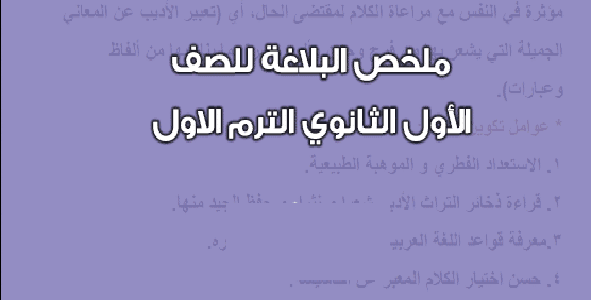 مذكرة البلاغة فى مادة اللغة العربية للصف الأول الثانوى الترم الأول 2021