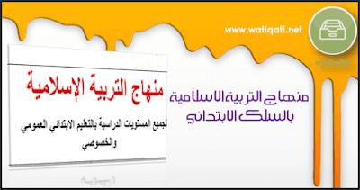 منهاج التربية الإسلامية لجميع المستويات الدراسية بالتعليم الابتدائي العمومي والخصوصي