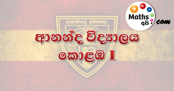 Ananda College School Term Test Papers