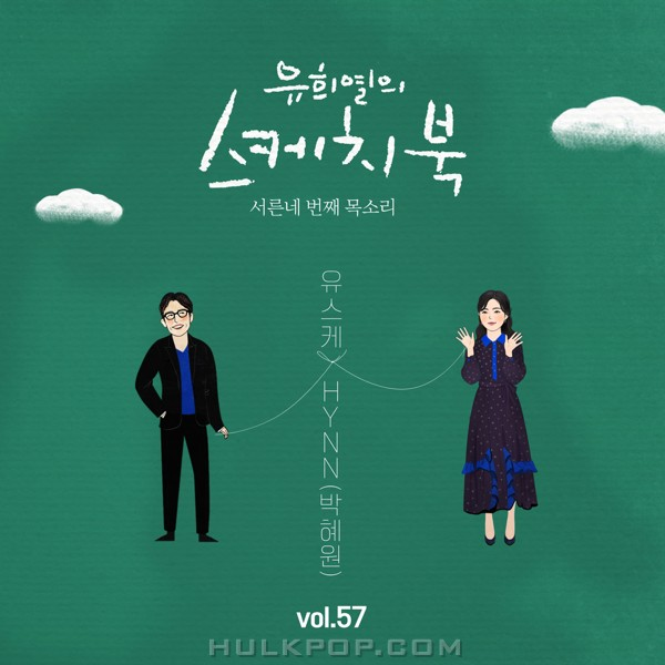 HYNN – [Vol.57] You Hee yul's Sketchbook : 34th Voice 'Sketchbook X HYNN'
