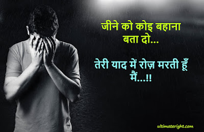 sad yaad shayari status