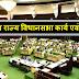 Rajasthan Rajya Ki Vidhan Sabha - राजस्थान राज्य विधानसभा का इतिहास कार्य एवं शक्तियां - Rajasthan Legislative Assembly in Hindi
