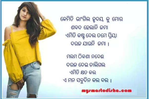 Odia love Kabita Download