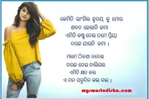 Odia Kabita, Odia Romantic Kabita Download