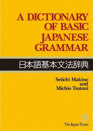 A-Dictionary-of-Basic-Japanese-Grammar-Seiichi-Makino-Michio-Tsutsui