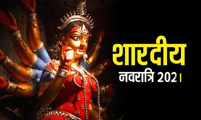 कब है शारदीय नवरात्रि? जानें कलश स्थापना मुहूर्त, दुर्गाष्टमी और दशहरा के बारे में