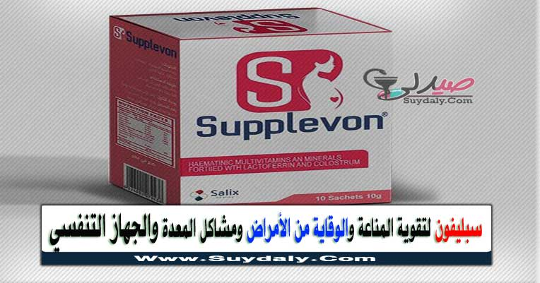 سبليفون أكياس Supplevon لتقوية المناعة والوقاية من الأمراض ومشاكل المعدة والجهاز التنفسي السعر في 2020 والبديل