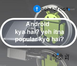 Android क्या है? पूरी जानकारी (Hindi)
