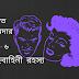 সিংহবাহিনী রহস্য  পর্ব -   ৬  ---    সুব্রত মজুমদার